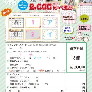 calendar_j
