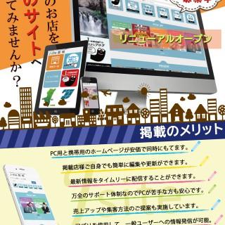 j-site_02チラシ