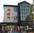 株式会社 田中精肉店