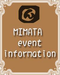 三股町イベント情報