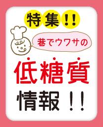 tokushu_toushitu